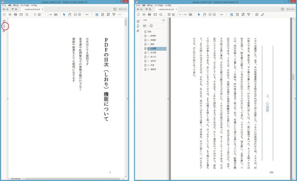 Adobe Acrobat Readerの目次機能