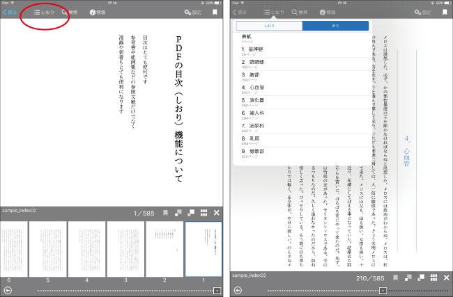 i文庫HDの目次機能