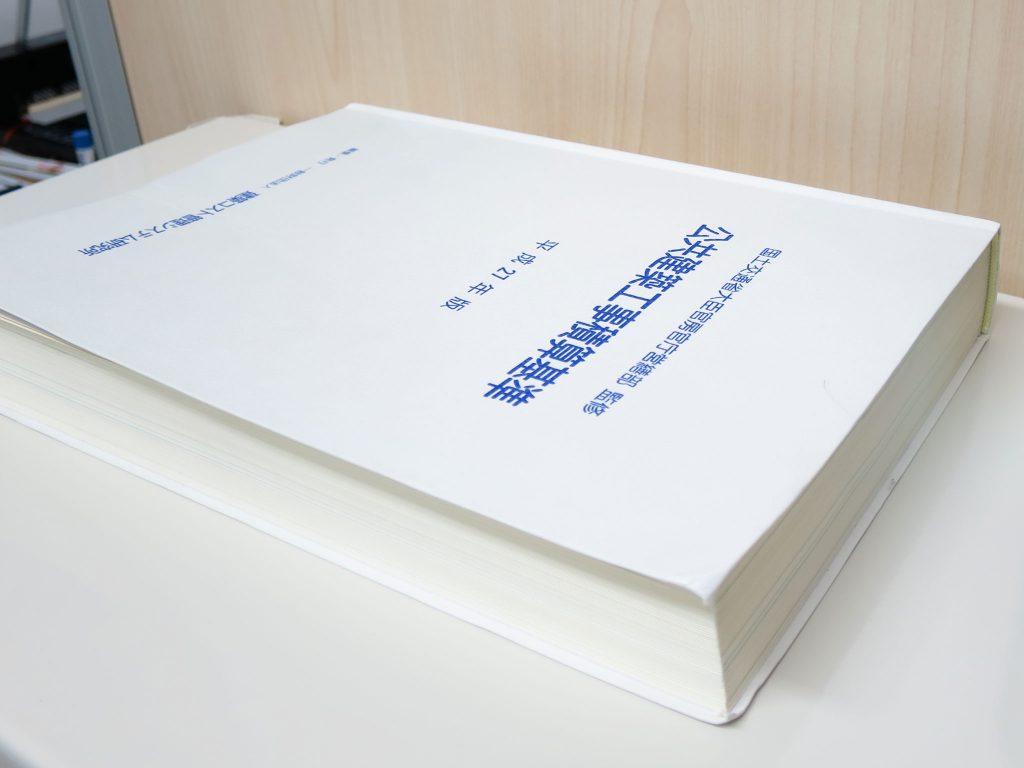 厚さ4cm以上かつ辞書・事典の類の具体例3