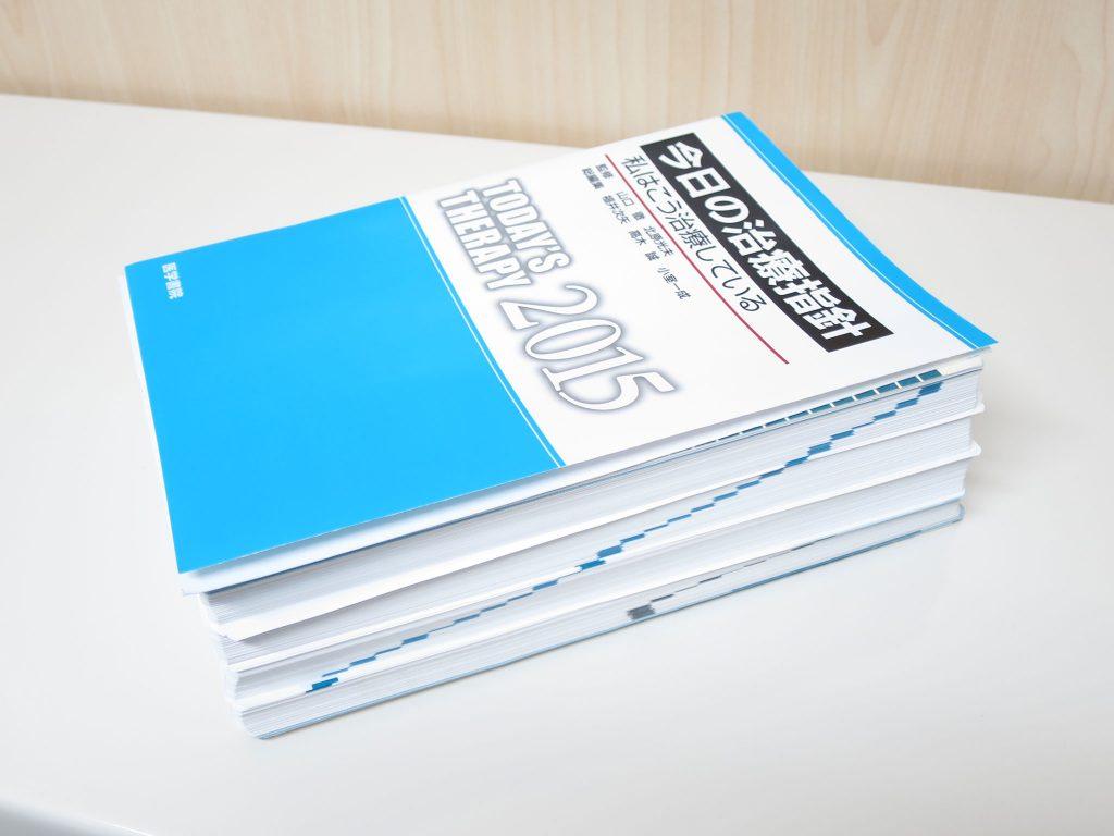 厚さ4cm以上かつ辞書・事典の類の具体例1